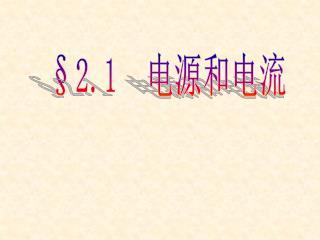 §2.1 电源和电流