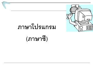 ภาษาโปรแกรม  (ภาษาซี)