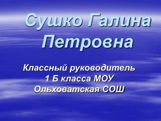 Сушко Галина Петровна