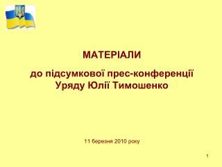 МАТЕРІАЛИ до підсумкової прес-конференції Уряду Юлії Тимошенко 11 березня 2010 року