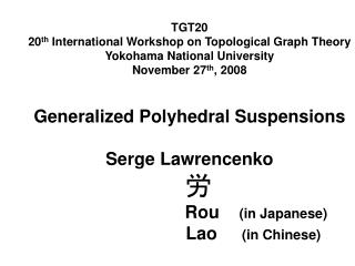TGT20 20 th  International Workshop on Topological Graph Theory Yokohama National University