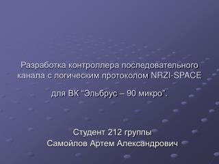 Студент 212 группы Самойлов Артем Александрович
