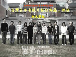 「台灣百年老照片數位典藏」課程 期末簡報