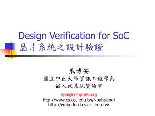 Design Verification for SoC  晶片系統之設計驗證