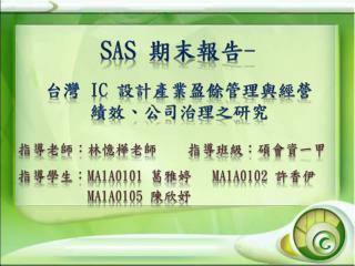台灣  IC  設計產業盈餘管理與經營績效、公司治理之研究