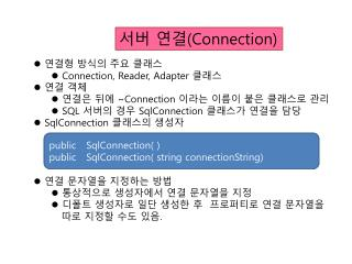연결형  방식의 주요 클래스 Connection, Reader, Adapter  클래스 연결 객체 연결은 뒤에  ~Connection  이라는 이름이 붙은 클래스로 관리