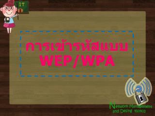 การเข้ารหัสแบบ  WEP/WPA
