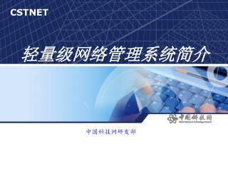 轻量级网络管理系统简介