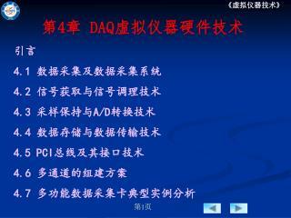 第 4 章  DAQ 虚拟仪器硬件技术