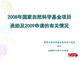 2008 年国家自然科学基金项目 资助及 2009 申请的有关情况