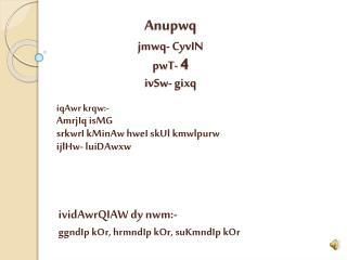 Anupwq jmwq -  CyvIN pwT -  4 ivSw -  gixq