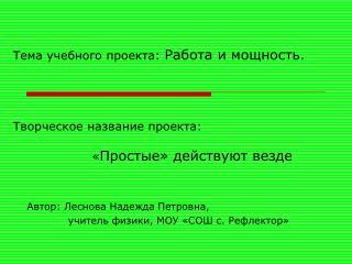 Автор: Леснова Надежда Петровна,              учитель физики, МОУ «СОШ с. Рефлектор»