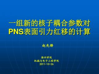 一组新的核子耦合参数对 PNS 表面引力红移的计算