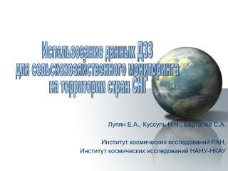 Лупян Е.А., Куссуль Н.Н., Барталев С.А. Институт космических исследований РАН,