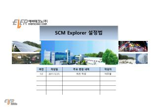 SCM Explorer  설정법