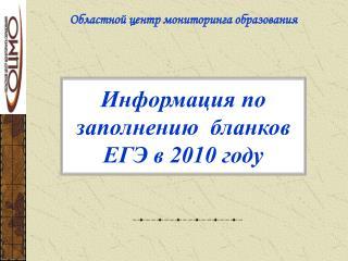 Информация по заполнению  бланков  ЕГЭ в 2010 году
