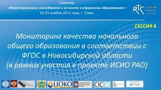 Семинар « Мониторинговые исследования и их место в управлении образованием »