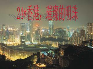 24* 香港,璀璨的明珠