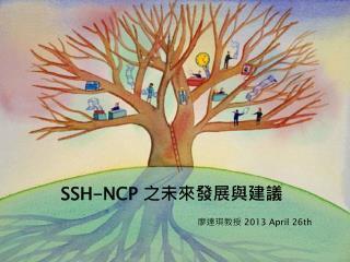 SSH-NCP  之未來發展與建議