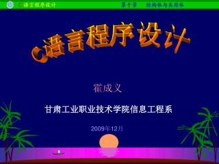 甘肃工业职业技术学院信息工程系