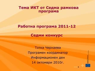 Работна програма 20 11 -1 2 Седми конкурс