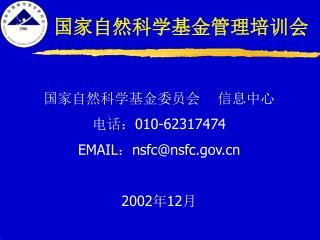 国家自然科学基金管理培训会