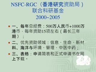 NSFC-RGC (香港研究资助局) 联合科研基金 2000~2005