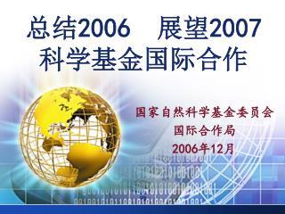总结 2006   展望 2007 科学基金国际合作