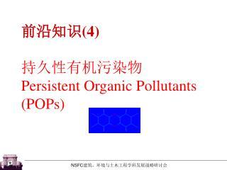 前沿知识 (4) 持久性有机污染物 Persistent Organic Pollutants  (POPs)