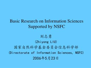 Basic Research on Information Sciences Supported by NSFC