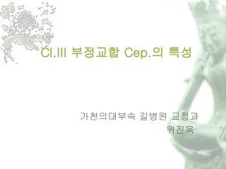 Cl.III  부정교합  Cep. 의 특성