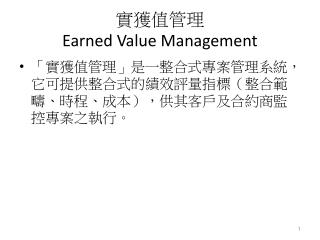 實獲值管理 Earned Value Management