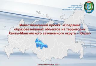 Правительство  Ханты-Мансийского автономного округа - Югры