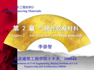 第  2  章 气硬性胶凝材料 Chapter 2     Air-hardened cementing materials