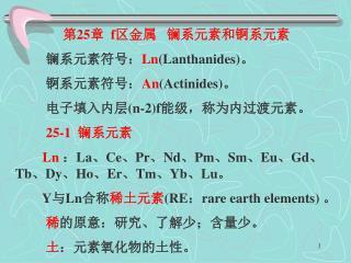 第 25 章   f 区金属   镧系元素和锕系元素          镧系元素符号: Ln (Lanthanides) 。          锕系元素符号: An (Actinides) 。