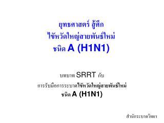 ยุทธศาสตร์ สู้ศึก ไขัหวัดใหญ่สายพันธ์ใหม่ ชนิด  A (H1N1)