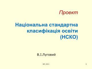 Проект Національна стандартна класифікація освіти (НСКО)