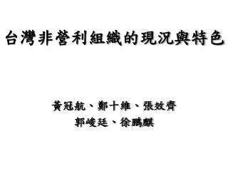 台灣非營利組織的現況與特色