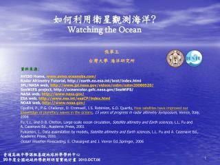 如何利用衛星觀測海洋 ? Watching the Ocean
