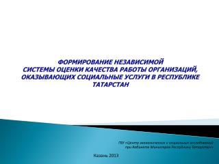 ГБУ «Центр экономических и социальных исследований при Кабинете Министров Республики Татарстан»