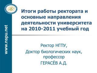 Итоги работы ректората и  основные направления деятельности университета  на 2010-2011 учебный год