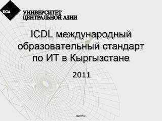 ICDL  международный образовательный стандарт по ИТ в Кыргызстане