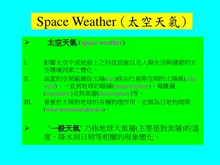 Space Weather  ( 太空天氣 )