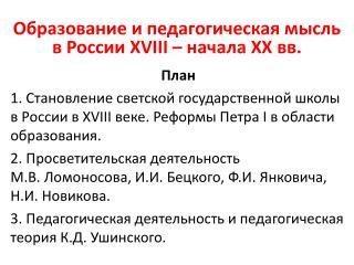 Образование и педагогическая мысль  в России  XVIII  – начала  XX  вв.