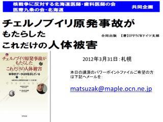 本日の講演のパワーポイントファイルご希望の方は下記へメールを: matsuzak@maple.ocn.ne.jp