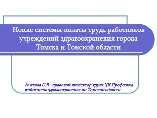 Новые системы оплаты труда работников учреждений здравоохранения города Томска и Томской области