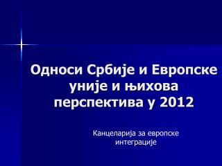 Односи Србије и Европске уније и њихова перспектива у 2012