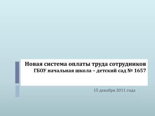 Новая система оплаты труда сотрудников  ГБОУ начальная школа – детский сад № 1657