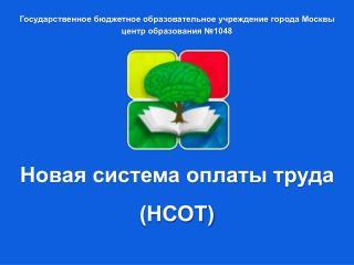 Государственное бюджетное образовательное учреждение города Москвы центр образования №1048
