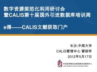 数字资源规范化利用研讨会 暨 CALIS 第十届国外引进数据库培训周 e 得 ——CALIS 文献获取门户